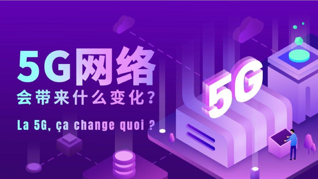 5G会带来什么变化