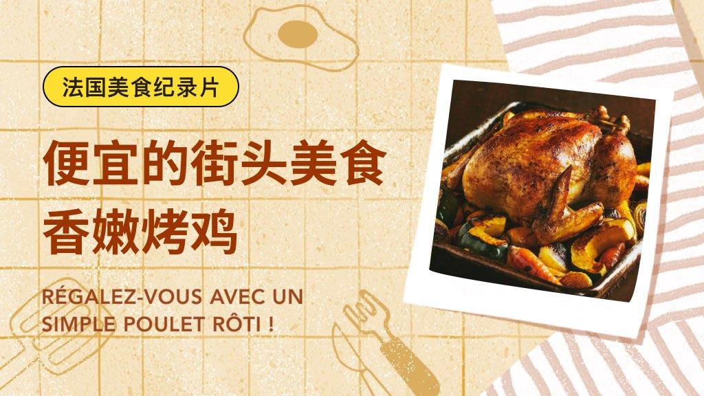 法国美食纪录片:便宜的街头美食香嫩烤鸡