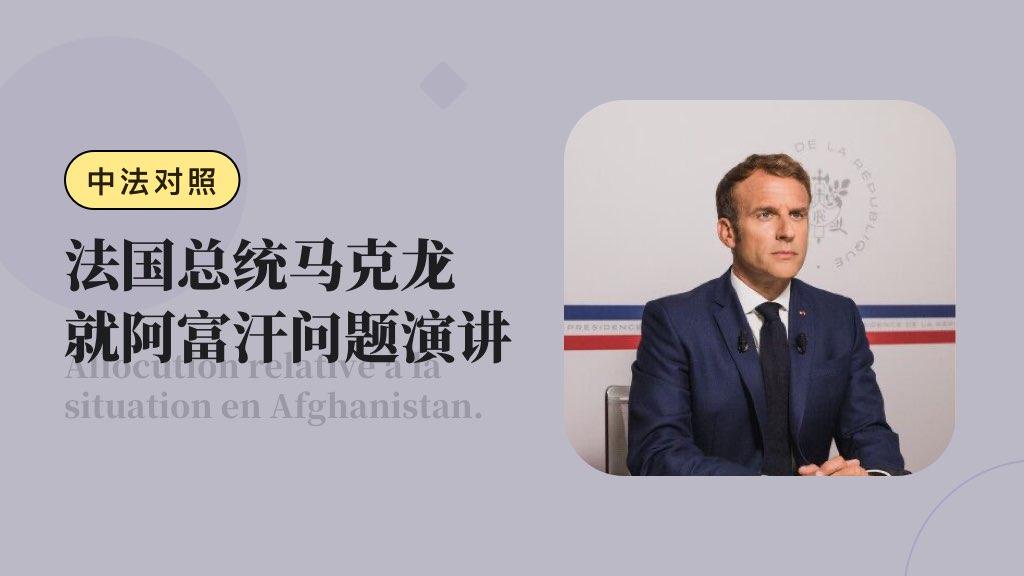 【中法對照】法國總統馬克龍就阿富汗問題演講
