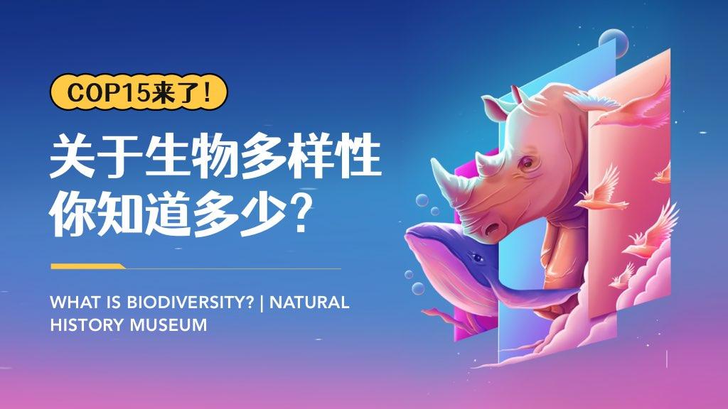 🌏COP15来了!关于生物多样性,你知道多少?