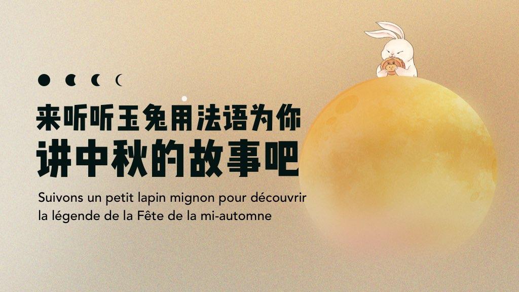 来听听玉兔用法语为你讲中秋的故事吧🐇🌕