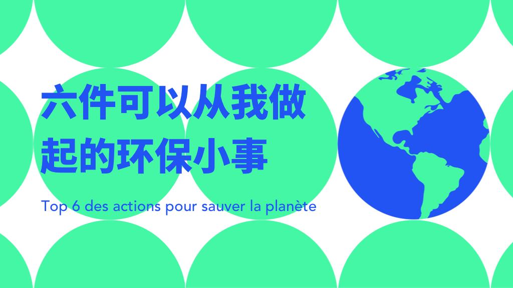 法语小科普:六件可以从我做起的环保小事