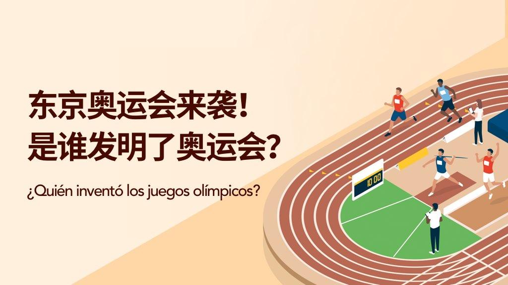 东京奥运会来袭,是谁发明了奥运会呢?