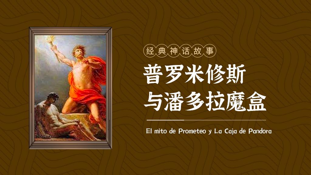 经典神话故事:普罗米修斯与潘多拉魔盒