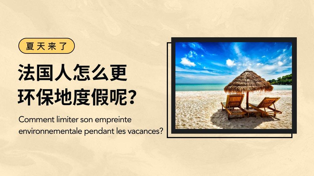 夏天来了,法国人怎么更环保地度假呢?