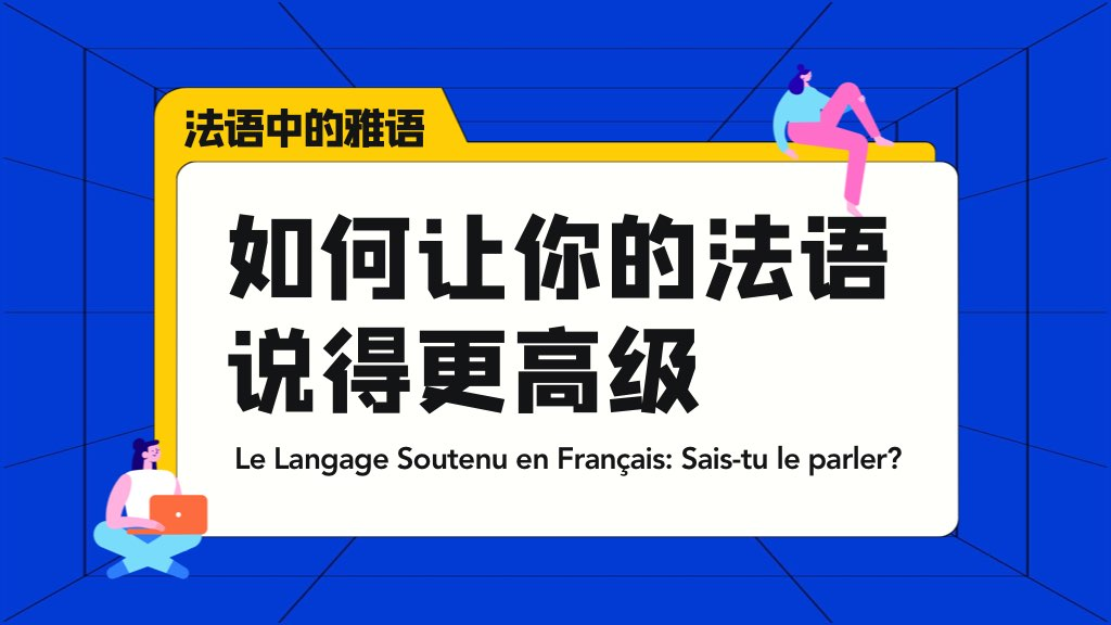 法語中的雅語:如何讓你的法語說得更高級