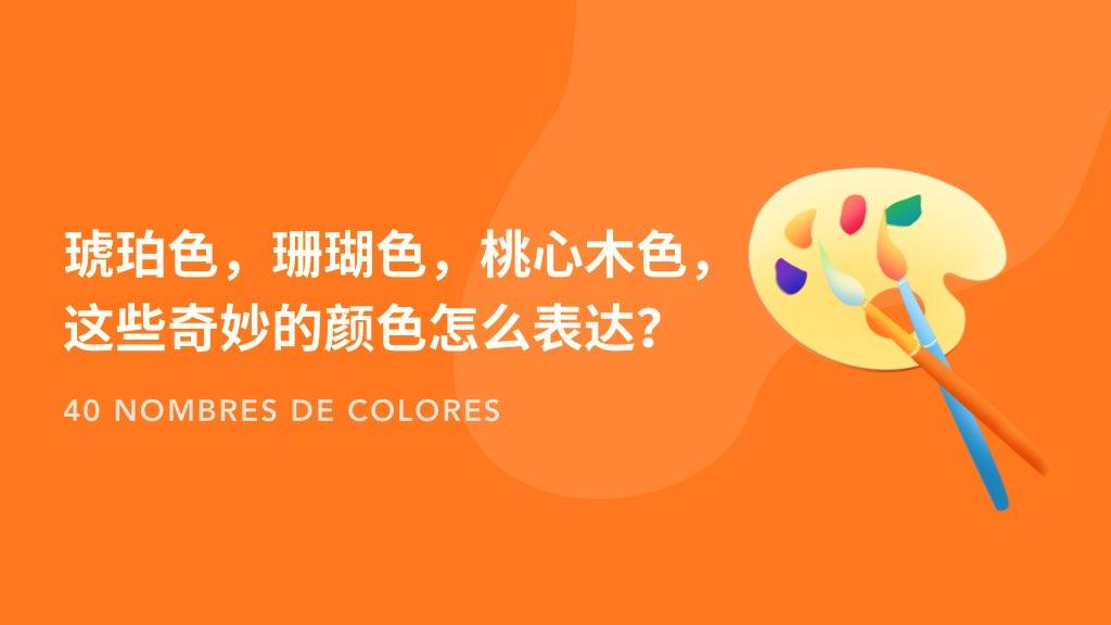 琥珀色,珊瑚色,桃心木色……这些奇妙的颜色怎么表达?