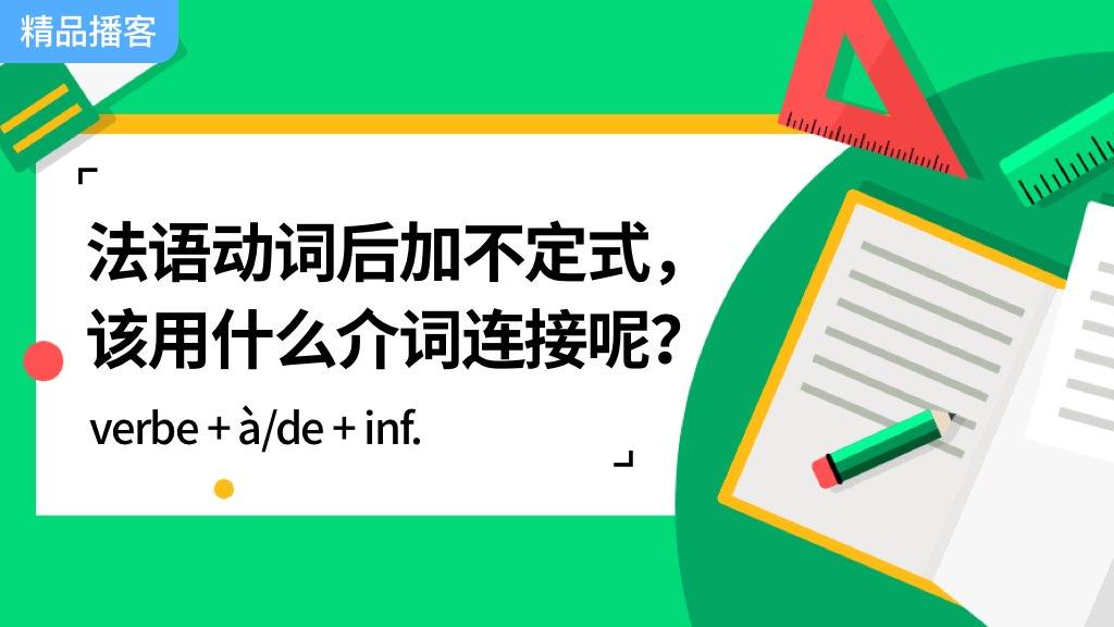 動詞后加不定式,該用介詞 à 還是 de?