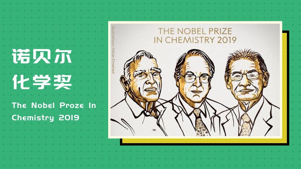 致敬这三位诺奖得主,赐予我们一个可充电的世界