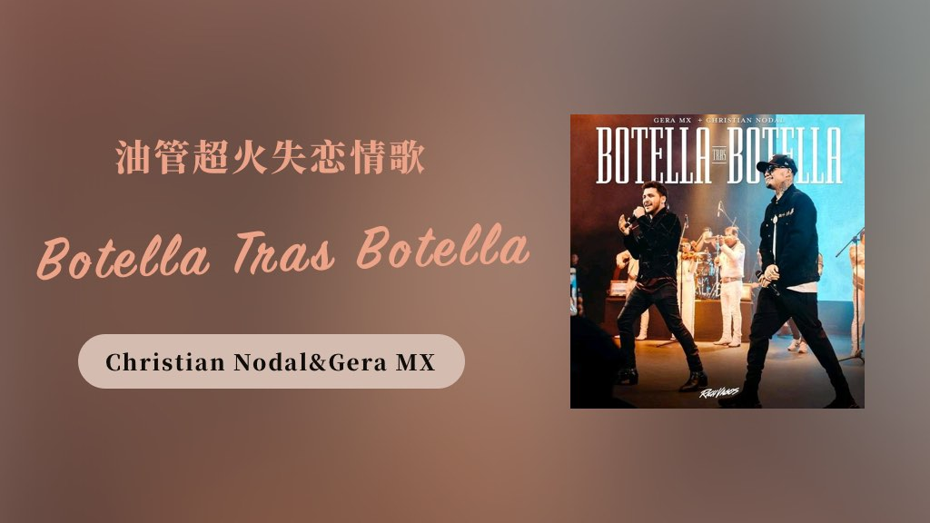 Christian Nodal&Gera MX:火遍墨西哥的失恋情歌🔥