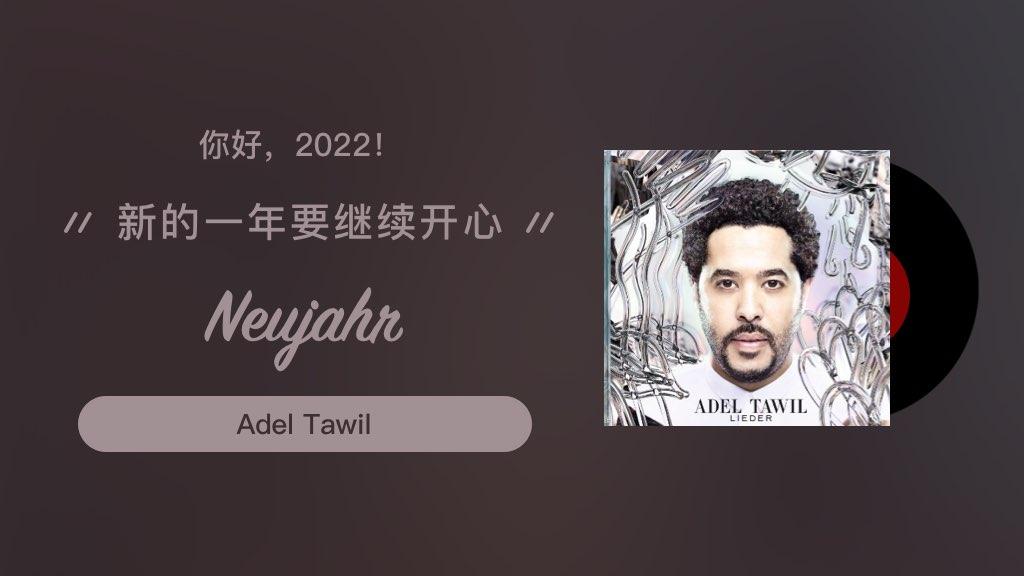 Adel Tawil 送你一首 Neujahr,祝你新一年元气满满~ 💖