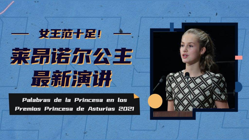 莱昂诺尔公主出席阿斯图里亚斯公主奖最新演讲,女王范十足!