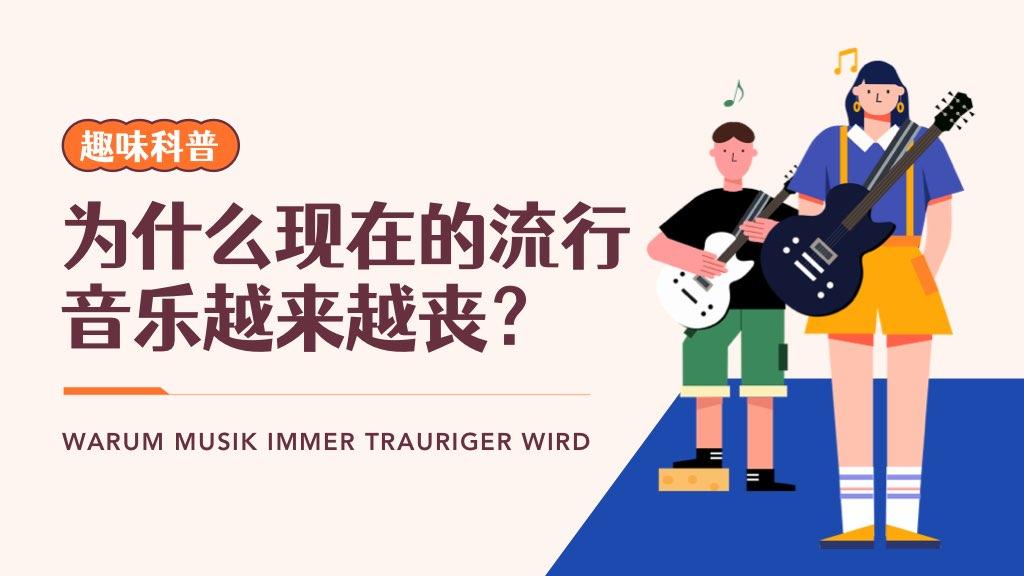 趣味科普 | 为什么现在的流行音乐越来越丧?