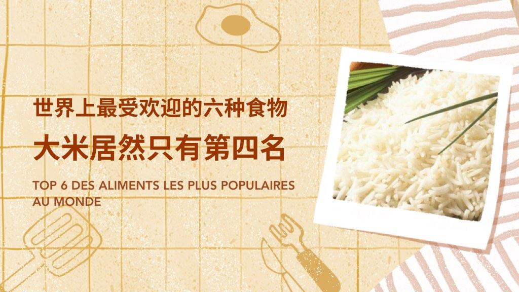 世界上最受欢迎的六种食物——大米居然只有第四名
