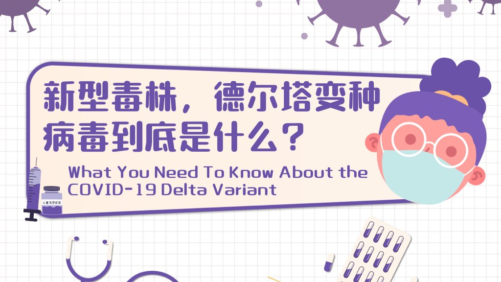 新型毒株——德尔塔变种病毒到底是什么?