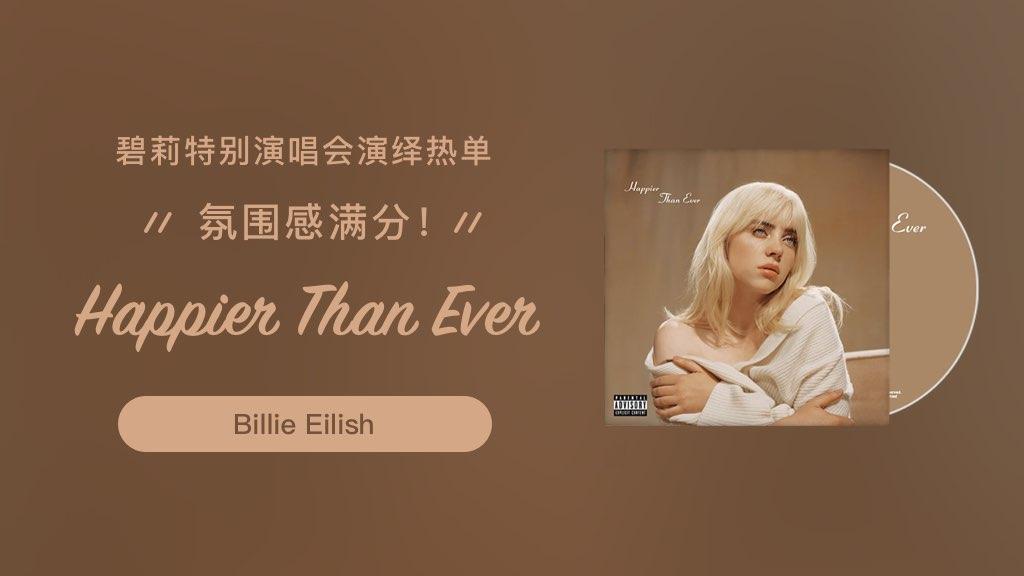 氛围感满分!碧莉特别演唱会演绎热单《Happier Than Ever》
