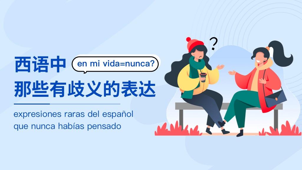 en mi vida=nunca?西语中那些容易产生歧义的表达