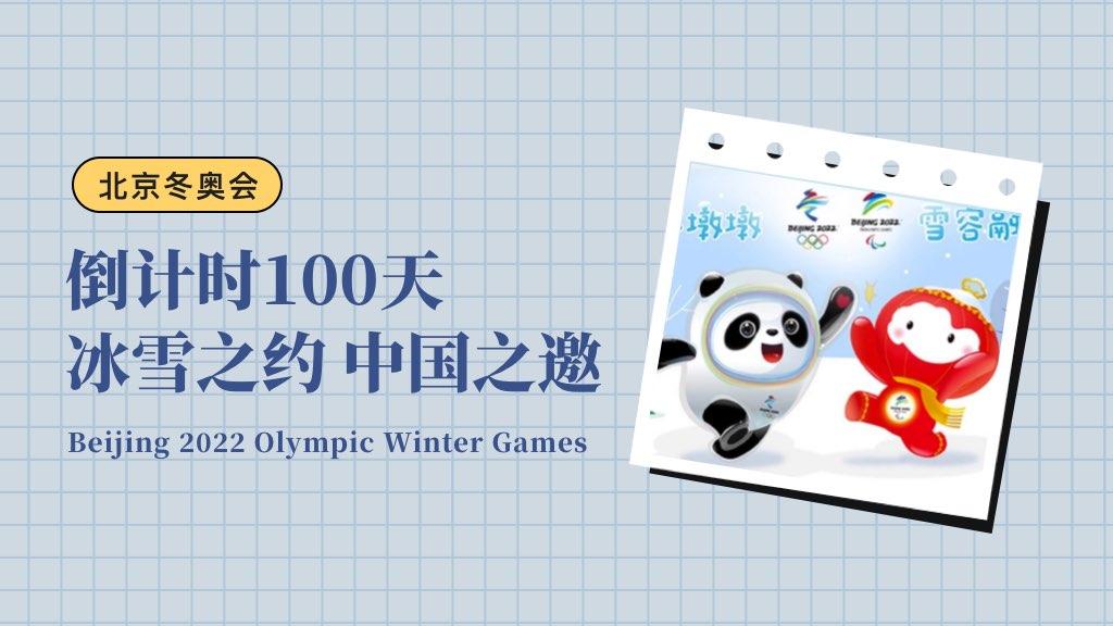 冰雪之约 中国之邀