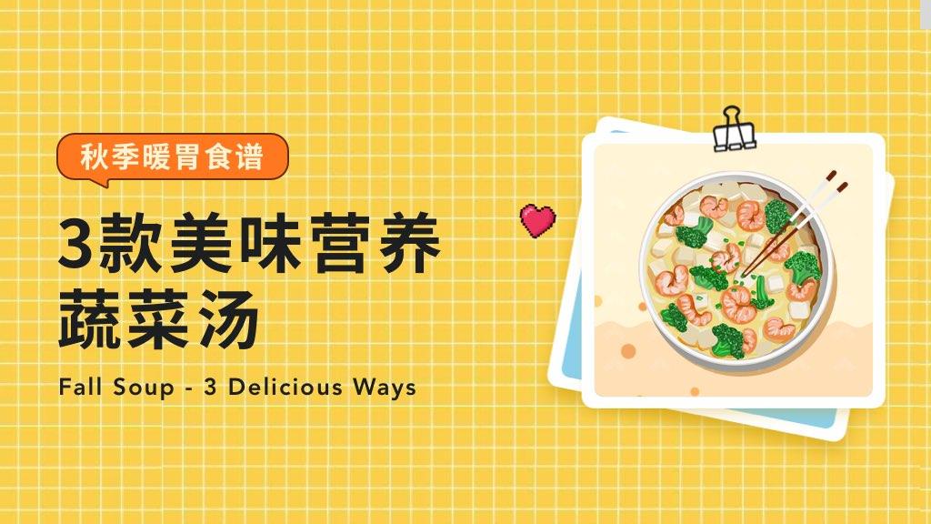 秋季暖胃食谱:3款美味营养蔬菜汤🍲