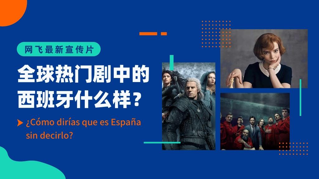 网飞最新宣传片:全球热门剧集中的西班牙什么样?