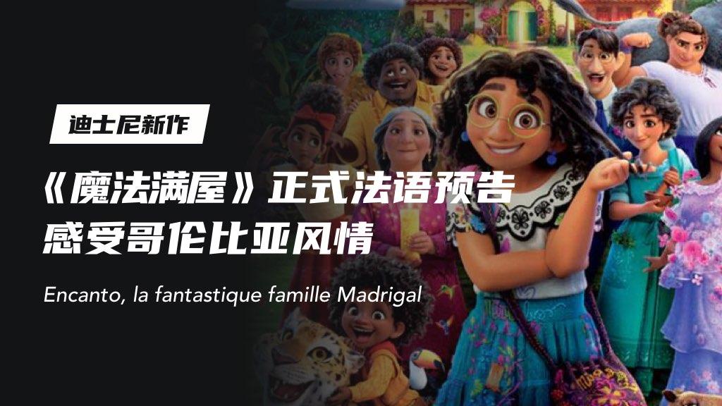 《魔法满屋》正式法语预告,感受哥伦比亚风情