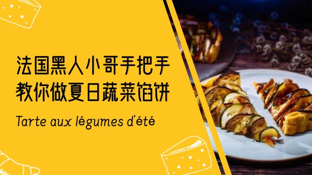 法国黑人小哥手把手教你做夏日蔬菜馅饼(¯﹃¯)