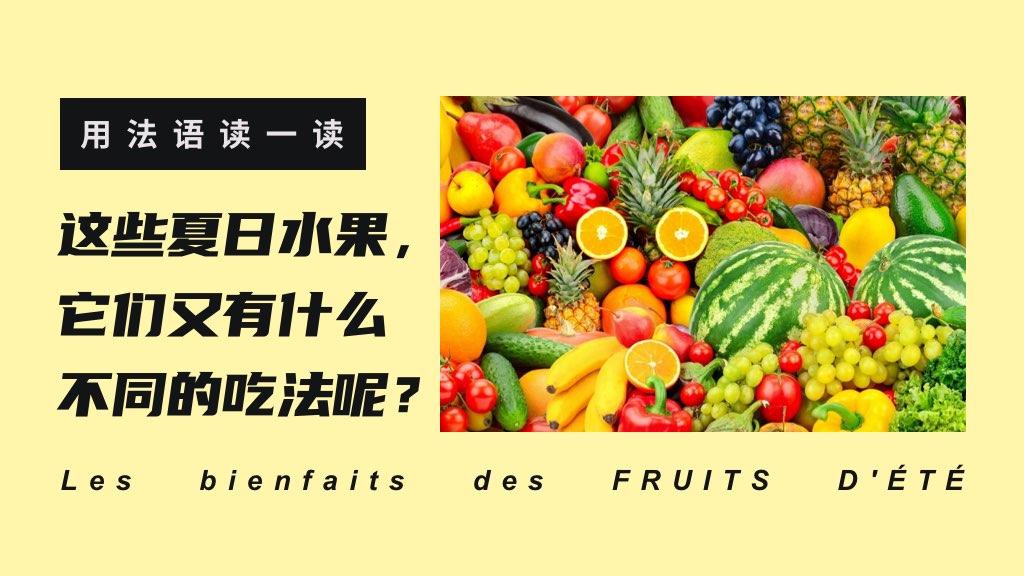 用法语读一读这些夏日水果,它们又有什么不同的吃法呢?