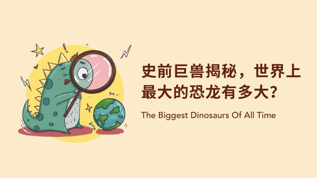 史前巨兽揭秘,世界上最大的恐龙有多大?🦕