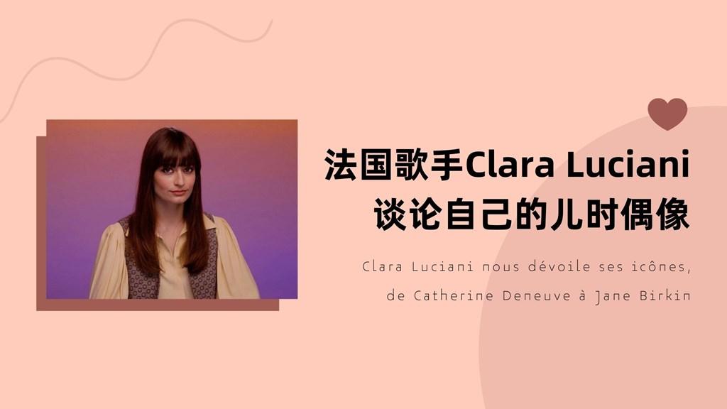 法國歌手Clara Luciani談論自己的兒時偶像