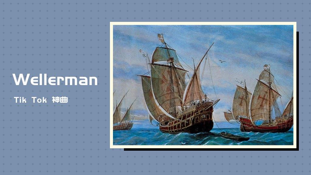 抖音神曲《Wellerman》登顶英国金曲榜 ,19世纪船夫号子喊起来
