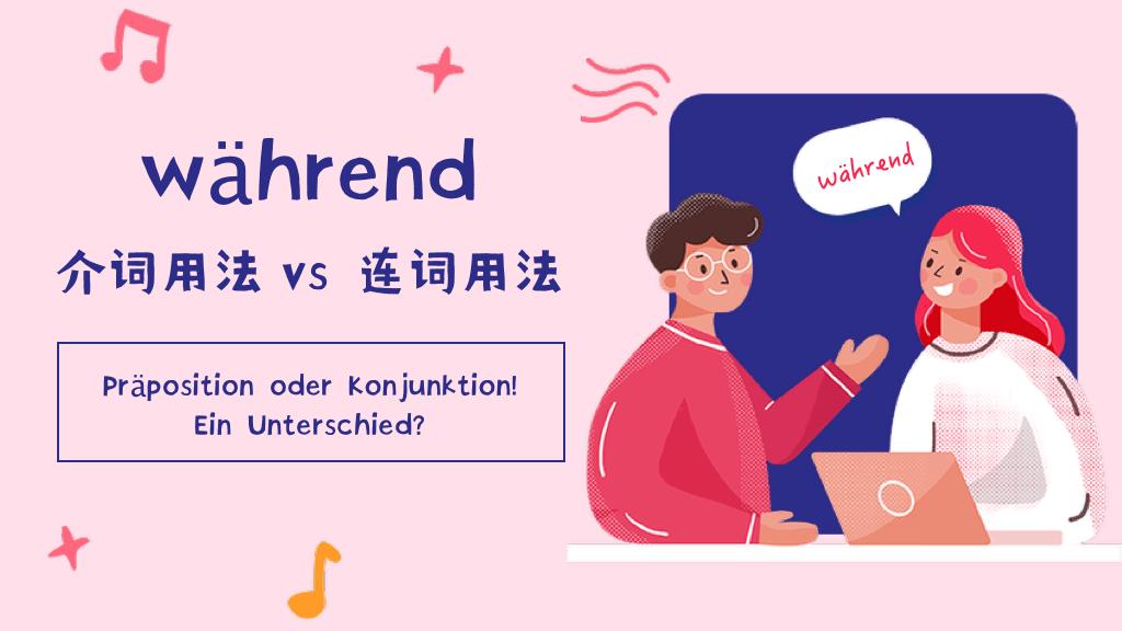 语法小课堂:während 介词用法 vs 连词用法