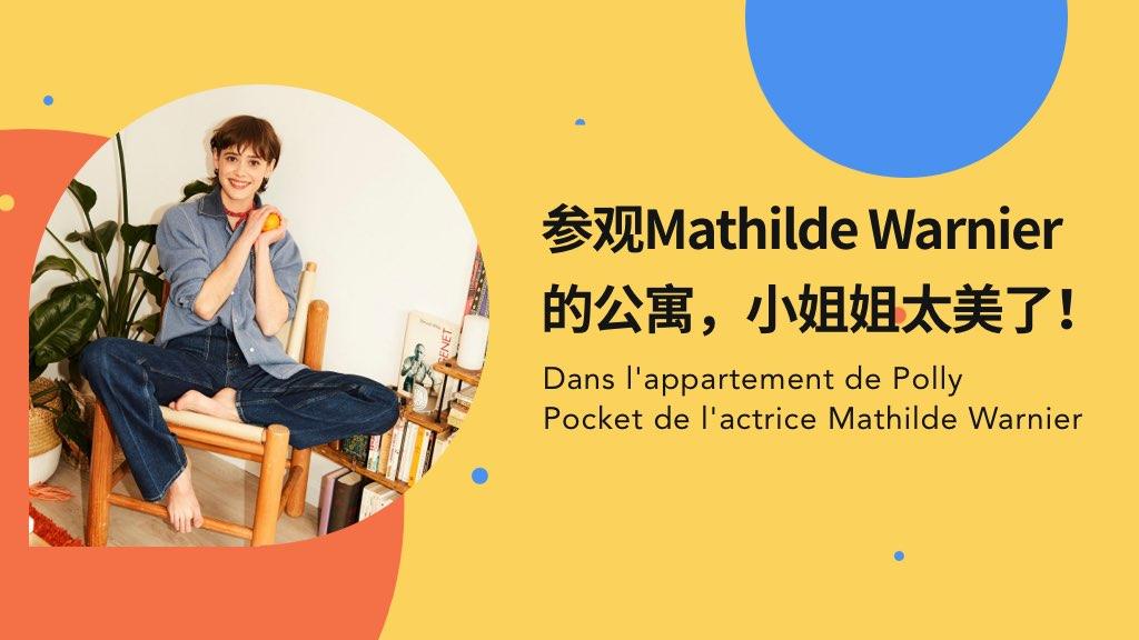 参观Mathilde Warnier的公寓,小姐姐太美了!