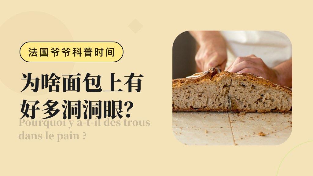 【法国爷爷科普时间】为啥面包上有好多洞洞眼?