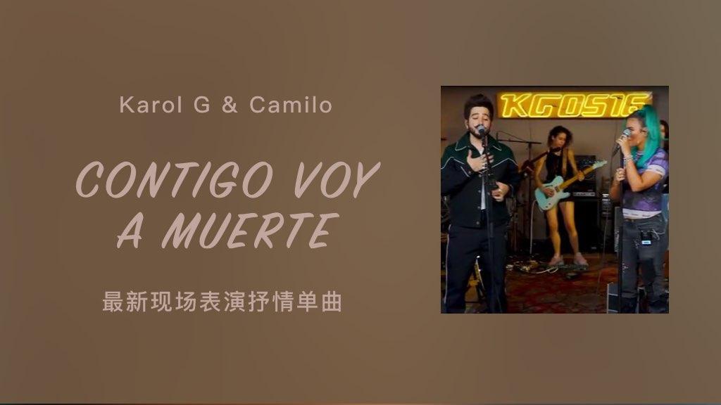 KAROL G & Camilo 最新现场表演抒情单曲