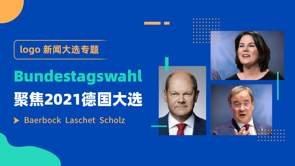 logo 新闻聚焦2021德国大选 📝