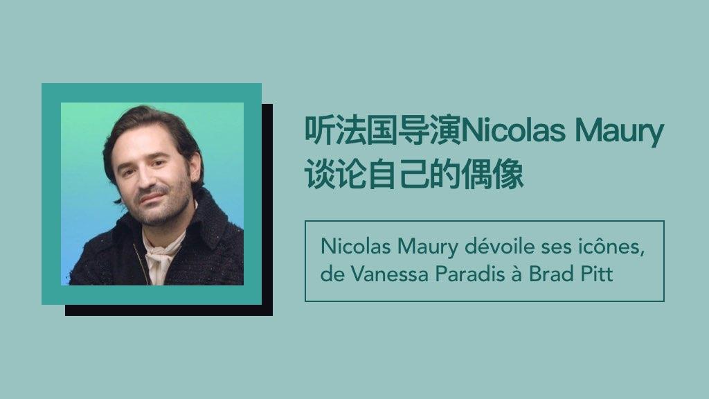聽法國導演Nicolas Maury談論自己的偶像