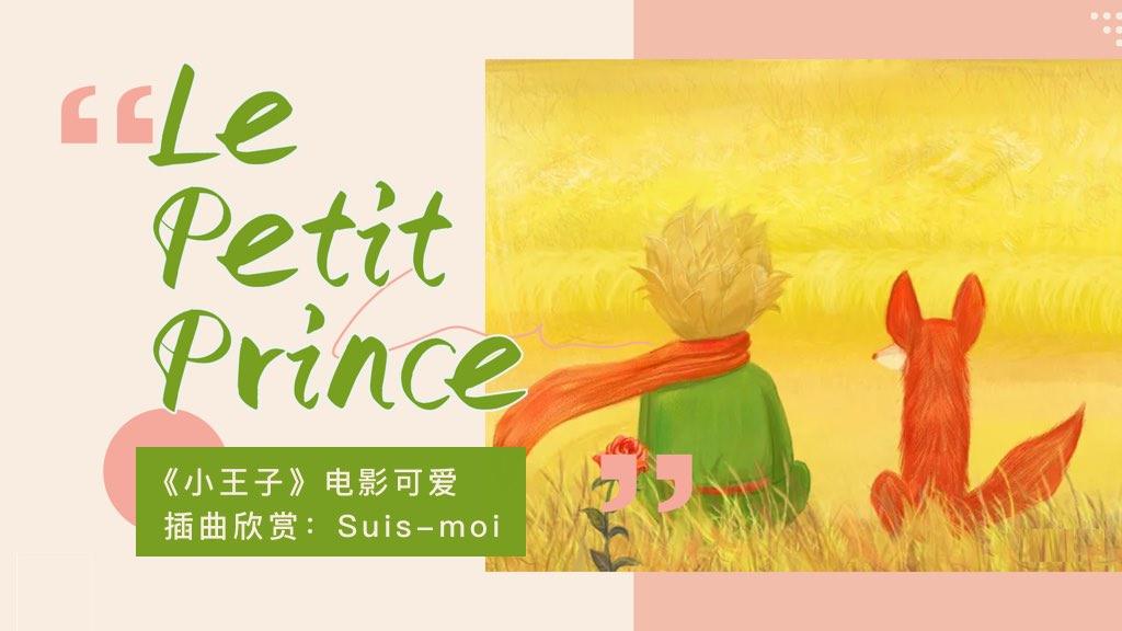 《小王子》电影可爱插曲欣赏:Suis-moi