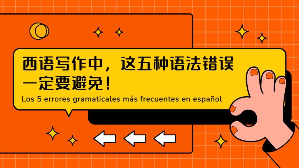 西语写作中,这五种语法错误一定要避免!