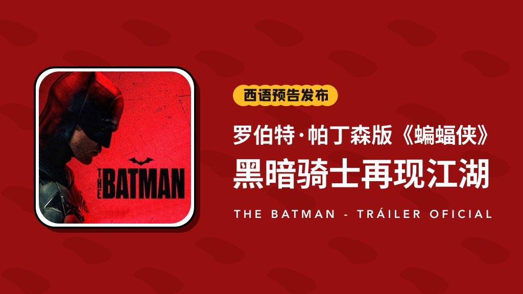 罗伯特·帕丁森版《蝙蝠侠》西语预告发布,黑暗骑士再现江湖