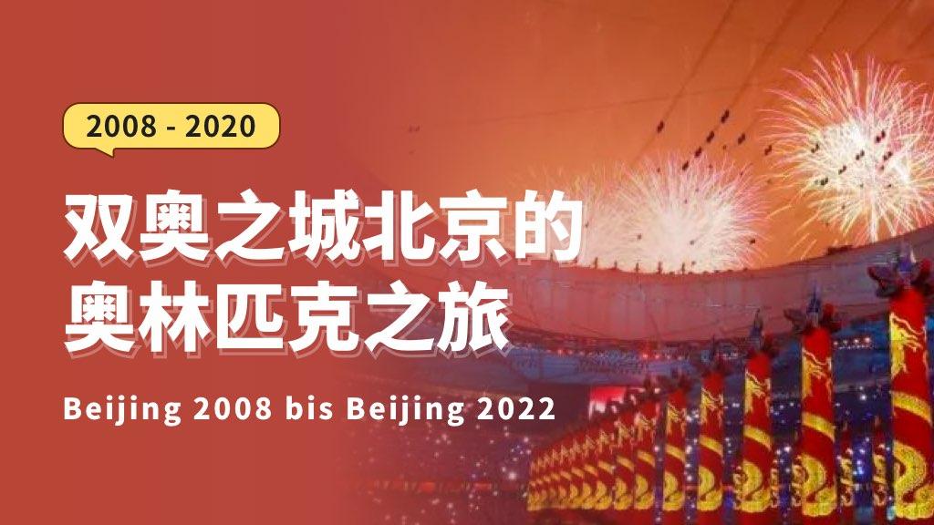 2008 - 2020 | 双奥之城北京的奥林匹克之旅