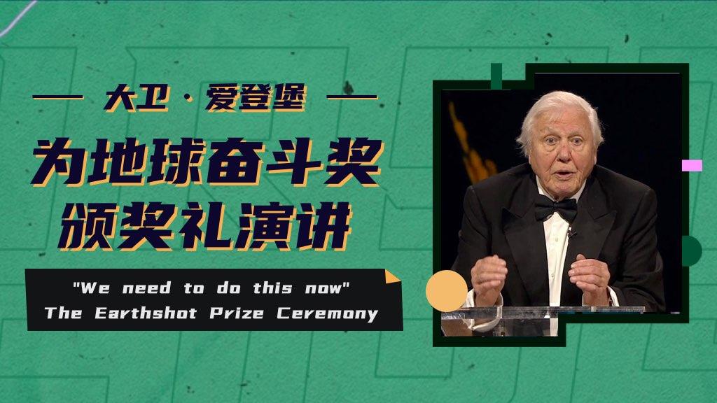 """大卫·爱登堡""""为地球奋斗奖""""颁奖礼演讲🌏"""