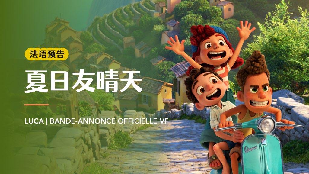 皮克斯&迪士尼動畫電影《夏日友晴天》法語預告