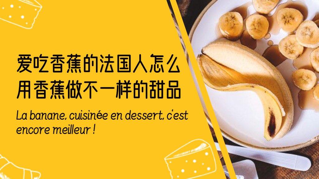 愛吃香蕉的法國人怎么用香蕉做不一樣的甜品