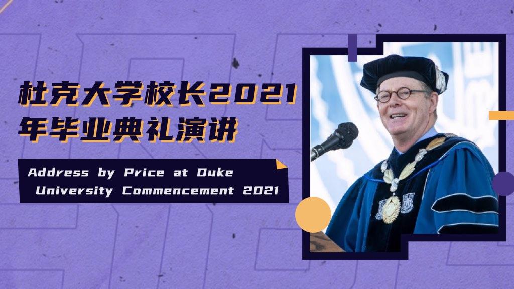 杜克大学校长2021年毕业典礼演讲:庆祝新的开始