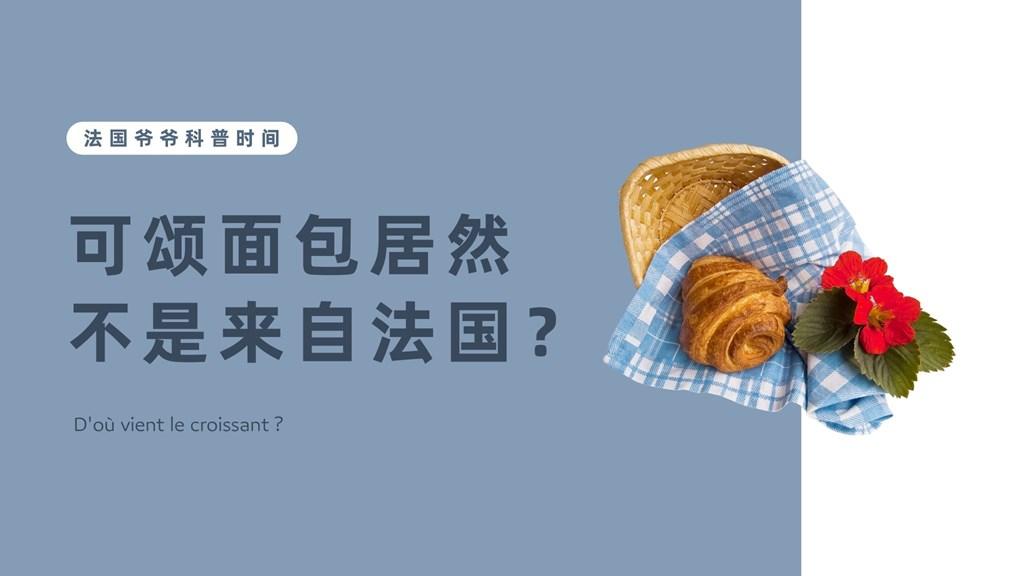 【法國爺爺科普時間】可頌面包居然不是來自法國?