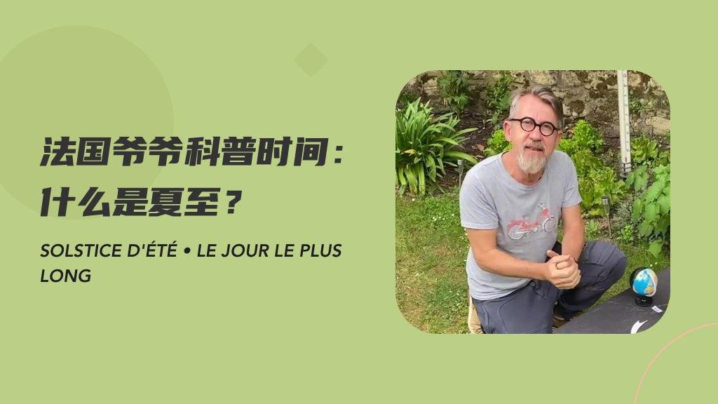 法国爷爷科普时间:什么是夏至?