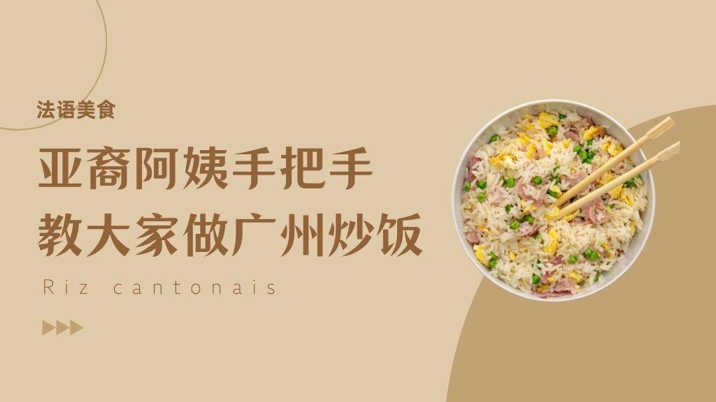 【法語美食】亞裔阿姨手把手教大家做廣州炒飯
